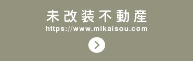 福岡のリノベーション向き中古物件情報サイト「未改装不動産」