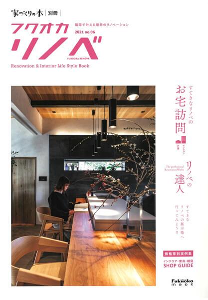 フクオカリノベ Renovation & Interior Life Style Book 2021 | リノベエステイト